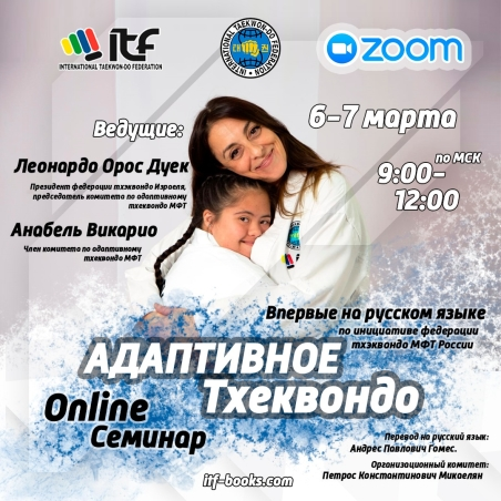 Adapted Taekwon-Do Seminar (Russian Language)