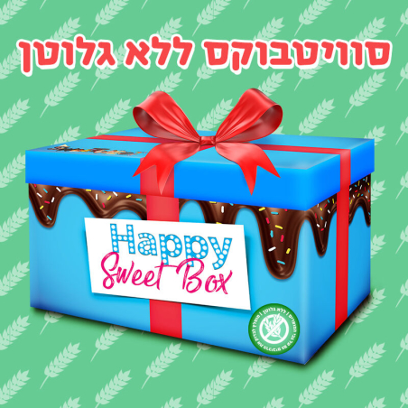 Happy sweetbox - ללא גלוטן (L)