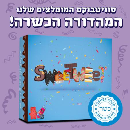 סוויטבוקס המומלצים של סוויטוויט - המהדורה הכשרה (M)