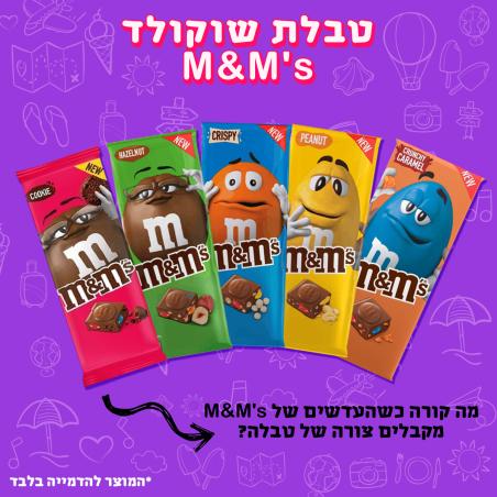 טבלת שוקולד של M&M's
