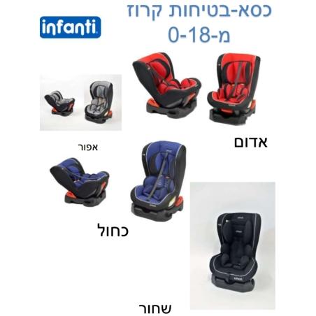 כיסא בטיחות קרוז infanti