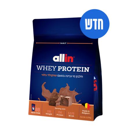 אבקת חלבון Whey בטעם שוקולד בלגי באריזת חסכון 2.27 קילו