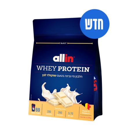 אבקת חלבון Whey בטעם שוקולד לבן באריזת חסכון 2.27 ק