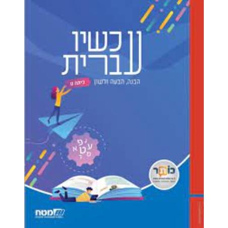 ''עכשיו עברית'' - סביבה דיגיטלית וספר לימוד לכיתה ט' במקצוע לשון
