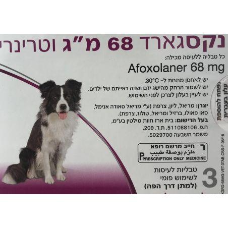 נקסט גארד לכלבים במשקל  25-50 ק
