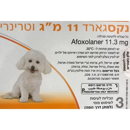 נקסט גארד לכלבים במשקל  2-4 ק