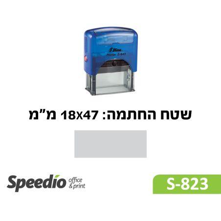 חותמת קפיצית דגם Shiny Printer S823 -מתאימה ל 1-4 שורות טקסט