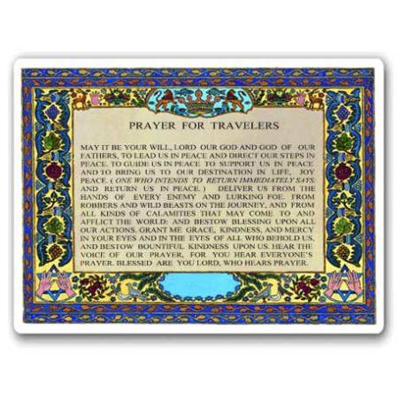 3012 - תפילת הדרך אנגלית