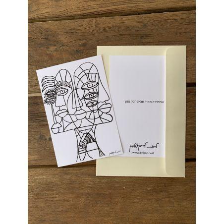 כרטיס ברכה - שהיצירה תמיד תהיה חלק ממך - מחוברים