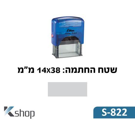 חותמת גומי קפיצית דגם Shiny Printer S822-מתאימה ל 1-3 שורות טקסט שטח ההחתמה: 14X38 מ