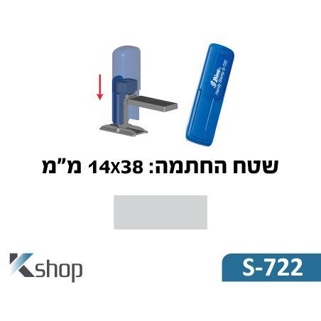 חותמת גומי כיס דגם Shiny Printer S722-מתאימה ל 1-3 שורות טקסט שטח ההחתמה: 14X38 מ