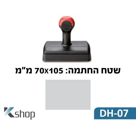 חותמת ידנית DH-07