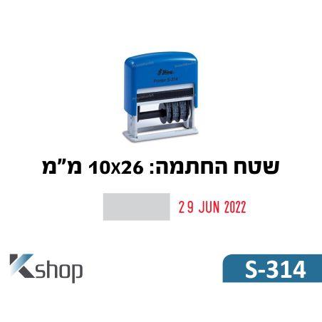 חותמת תאריכון קפיצית דגם Shiny Printer S314