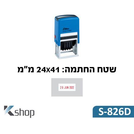 חותמת תאריכון קפיצית דגם Shiny Printer S826D