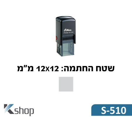 חותמת גומי קפיצית דגם Shiny Printer-S510