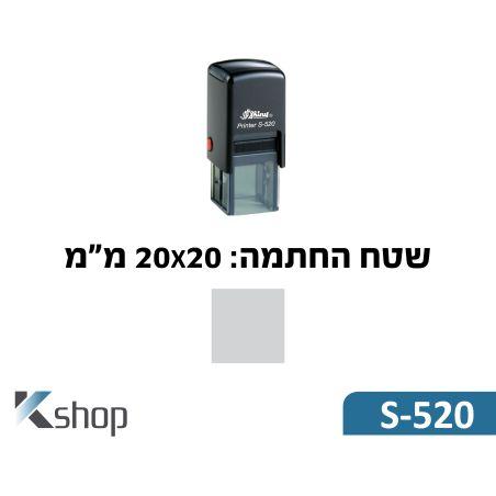 חותמת גומי קפיצית דגם Shiny Printer-S520