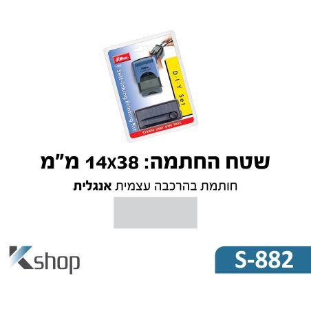חותמת בהרכבה עצמית אנגלית-דגם Shiny Printer S882
