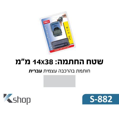 חותמת בהרכבה עצמית עברית-דגם Shiny Printer S882