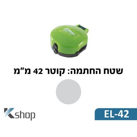 חותמת כיס קפיצית עגולה דגם Shiny Printer EL-42