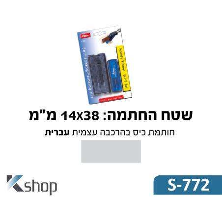 חותמת כיס בהרכבה עצמית עברית-דגם Shiny Printer S772