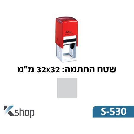 חותמת גומי קפיצית דגם Shiny Printer-S530