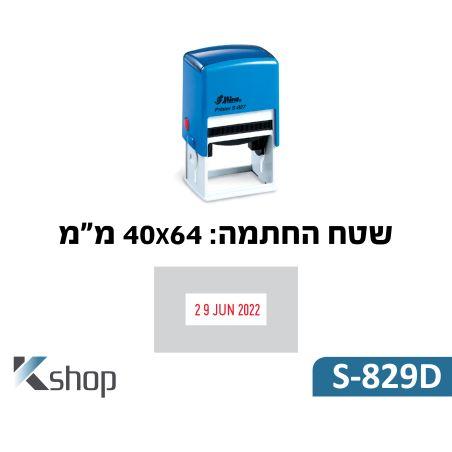 חותמת תאריכון קפיצית Shiny Printer S829D