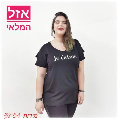 חולצת ז'ה טם- שחור (אזל המלאי)