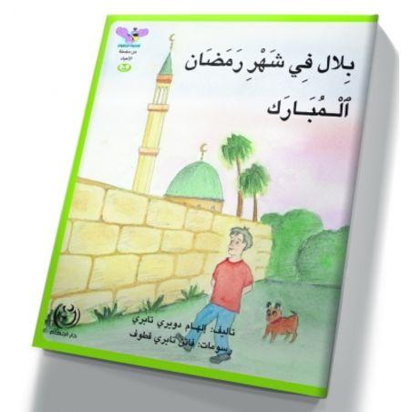 بلال في شهر رمضان المبارك