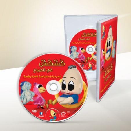 DVD مسرحية كُشْكُشْ في الصباح