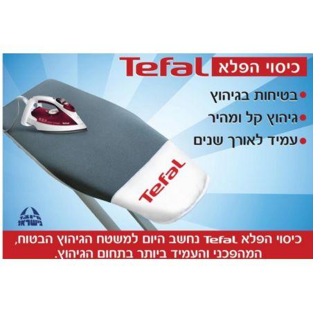 כיסוי הפלא המקורי לקרש גיהוץ Tefal
