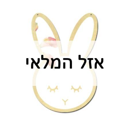 מראת ארנב