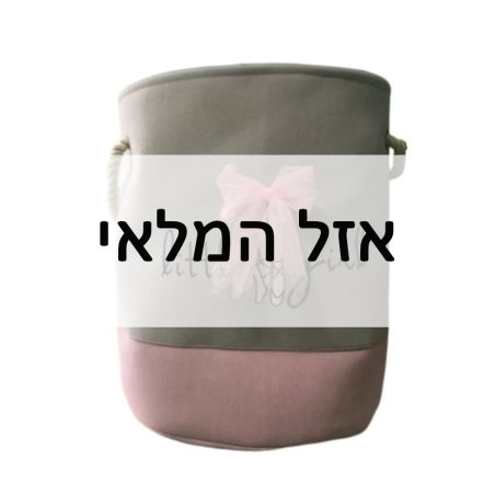 סל כביסה / אחסון - אפור