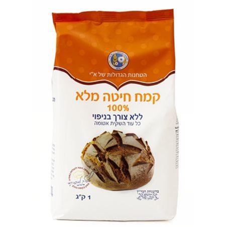 קמח חיטה מלא 100% ללא צורך בניפוי - 1 ק