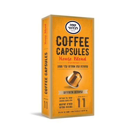 לנדוור קפסולות קפה אספרסו תערובת הבית