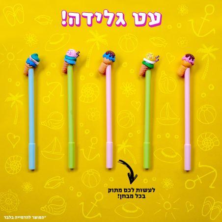 עט גלידה