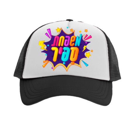 כובע רשת שחור – לוגו חדש