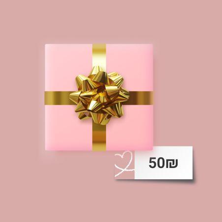 שובר מתנה 50 ש'ח