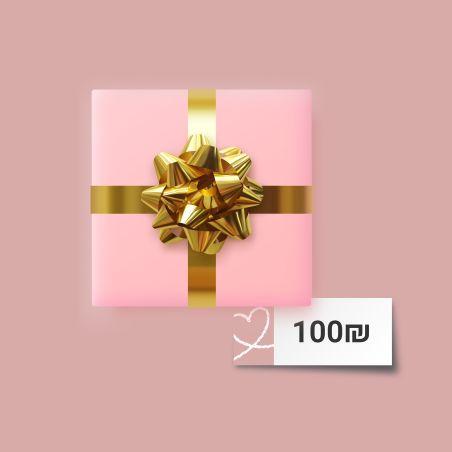 שובר מתנה 100 ש'ח