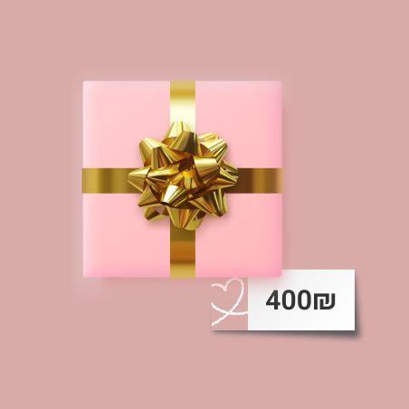 שובר מתנה 400 ש'ח