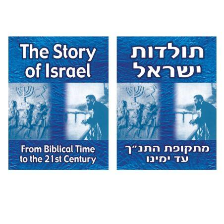 חוברת תולדות ישראל