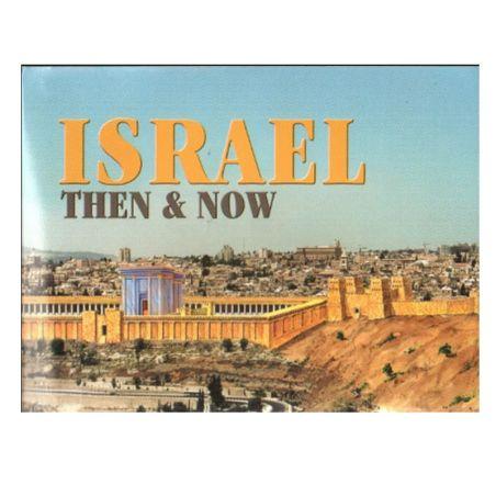 ישראל אז ועכשיו