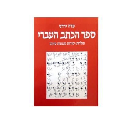 ספר הכתב העברי