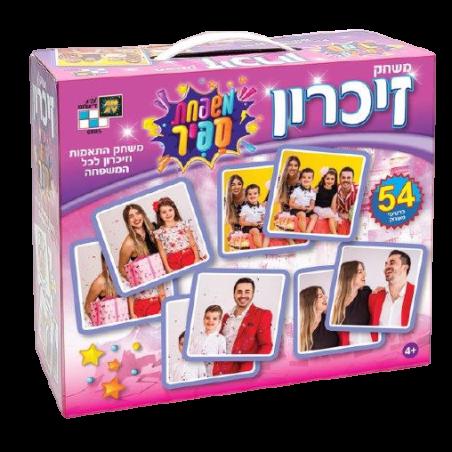 משחק הזיכרון משפחת ספיר