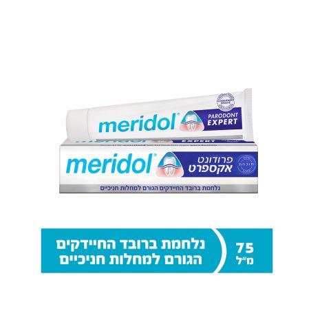 מרידול פרדונט אקספרט משחת שיניים לחניכיים רגישות יעילות מוכחת קלינית 75 מ