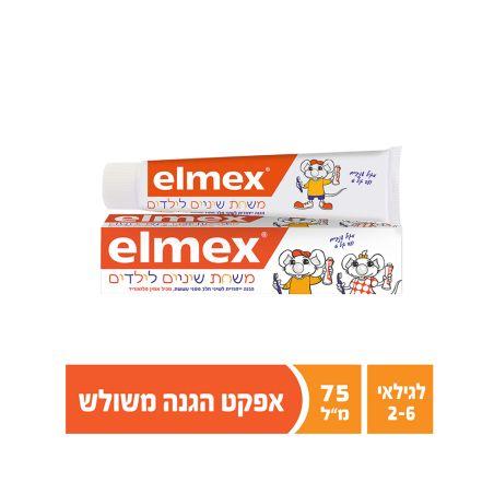אלמקס משחת שיניים ילדים לגילאי 2-6 75 מ