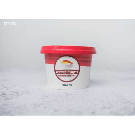 גבינת ריקוטה פלפלים חריפות מעודנת- 200 גרם