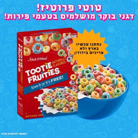 דגני בוקר טוטי פרוטיז - Tootie Fruities