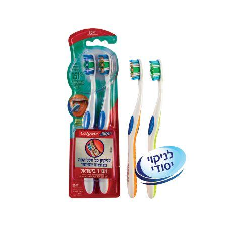 קולגייט 360 זוג מברשות שיניים עם סיבים רכים  2 יח'