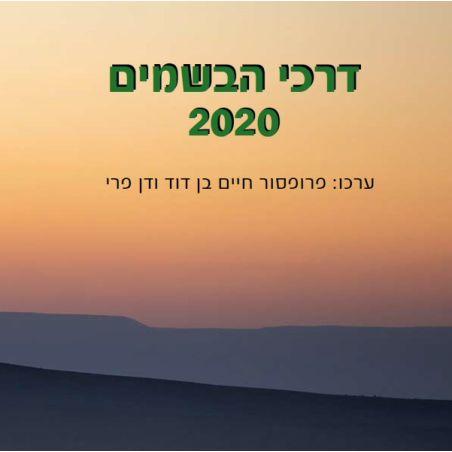 דרכי הבשמים 2020 (ספר)