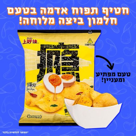 חטיף חלמון ביצה - Salted Egg Yolk
